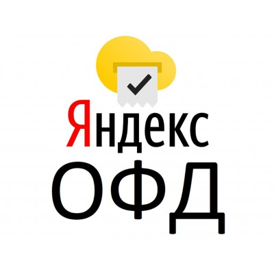 Сертификат ОФД Яндекс 12 месяцев